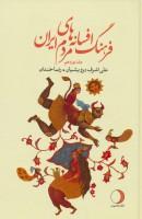 فرهنگ افسانه های مردم ایران19