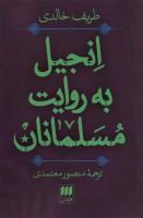 انجیل به روایت مسلمانان