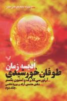 ادیسه زمان 2 (طوفان خورشیدی (شاهکارهای علمی تخیلی))