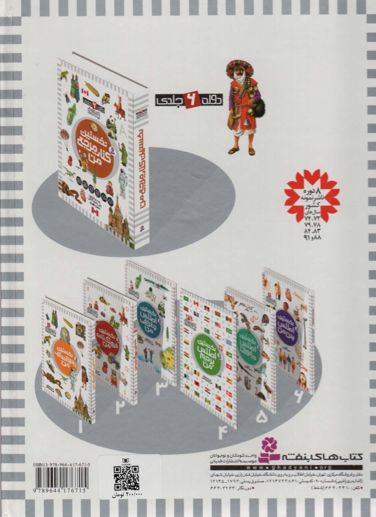 کتاب مرجع کودک و نوجوان 2 (نخستین فرهنگ نامه من)،(2زبانه،گلاسه)