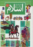 دایره المعارف تاریخ اسلام (گلاسه)