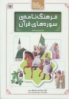 کتاب مرجع دین (فرهنگ نامه ی سوره های قرآن به زبان ساده)