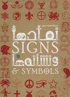 دایره المعارف مصور نمادها و نشانه ها (گلاسه)