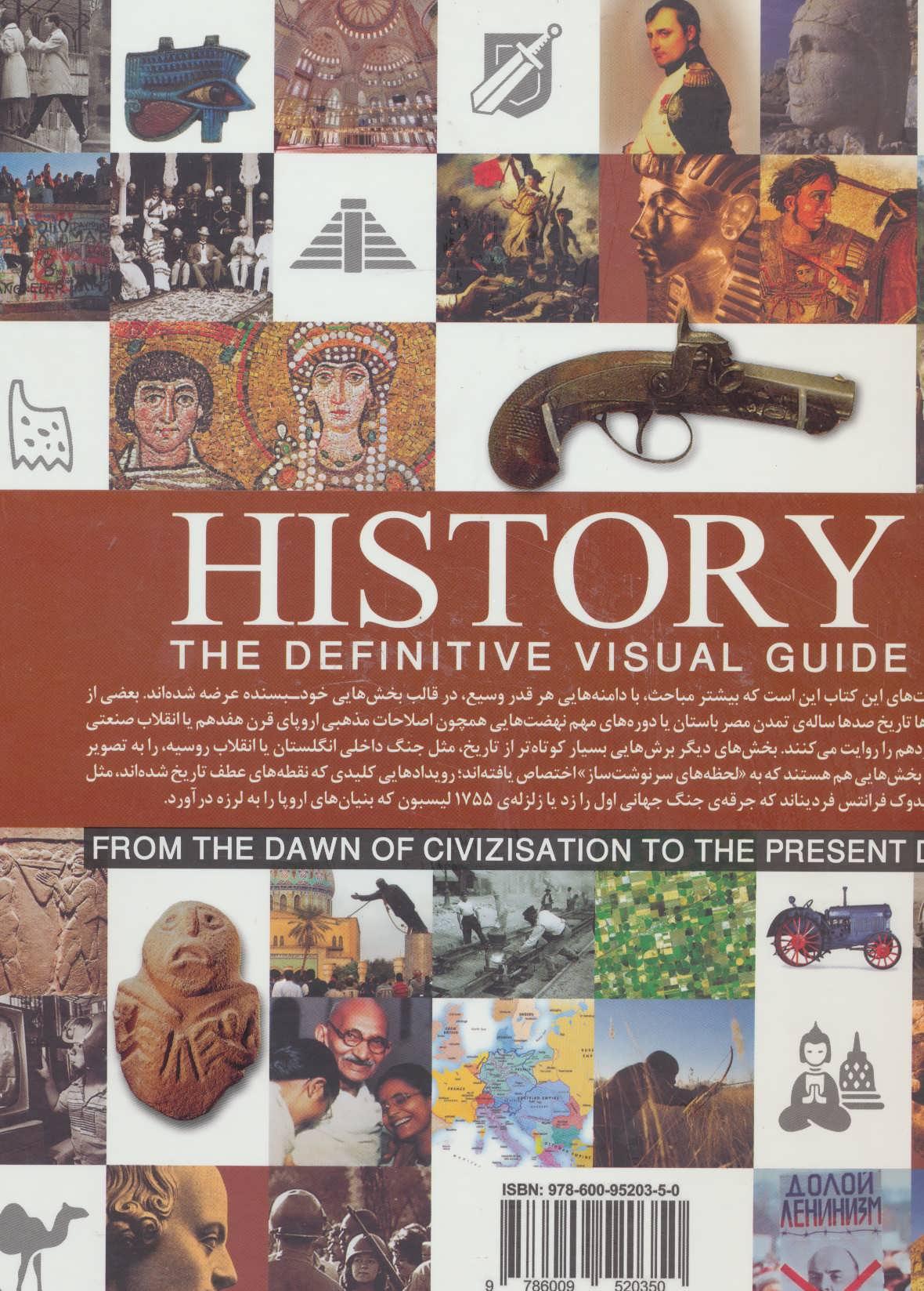 دایره المعارف مصور تاریخ جهان (گلاسه)