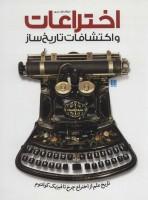 دایره المعارف مصور اختراعات و اکتشافات تاریخ ساز (گلاسه)