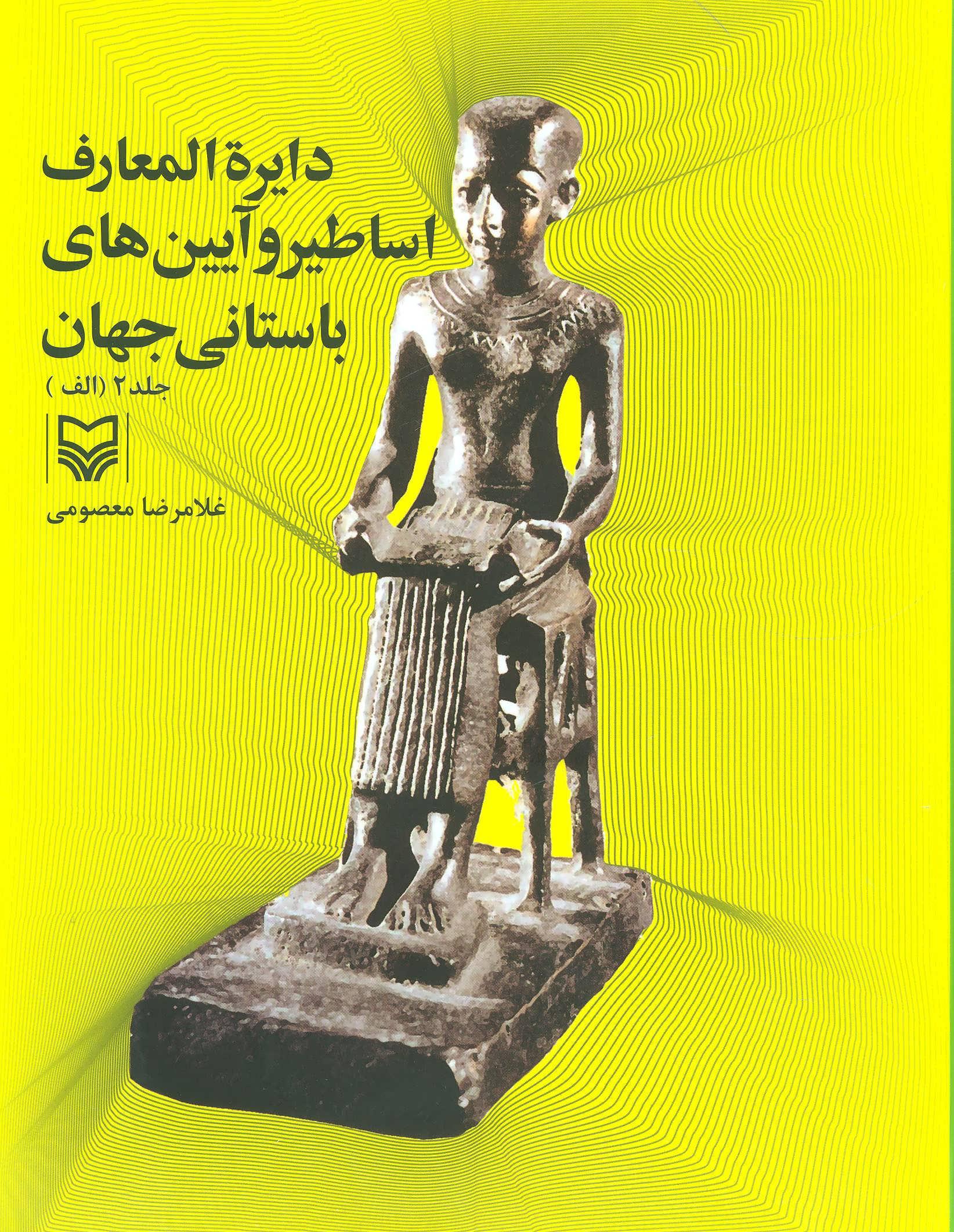 دایره المعارف اساطیر و آیین های باستانی جهان 2 (الف)