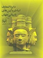 دایره المعارف اساطیر و آیین های باستانی جهان 3 (ب،پ)