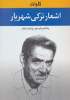 کلیات اشعار ترکی شهریار (به انضمام حیدر بابایه سلام)