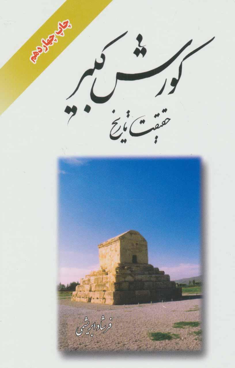 کورش کبیر (حقیقت تاریخ)،(باقاب)