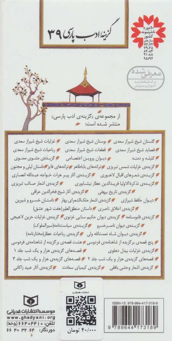 گزینه ادب پارسی39 (کیمیای سعادت)