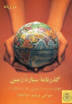 گذرنامه سیاره زمین (اجاره ورود زمینی ها به ماورا)