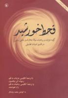 قحط خورشید (گزینه غزلیات و رباعیات مولانا در قلمرو ادبیات تطبیقی)