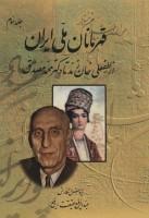 قهرمانان ملی ایران 3 (از لطفعلی خان زند تا دکتر محمد مصدق)