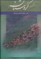 کردستان (2زبانه،گلاسه،باقاب)