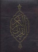 قرآن کریم(2رنگ،سامسونتی)