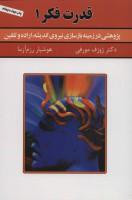 قدرت فکر 1 (پژوهشی در زمینه بازسازی نیروی اندیشه،اراده و تلقین)