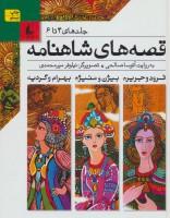 قصه های شاهنامه (جلدهای4تا6)
