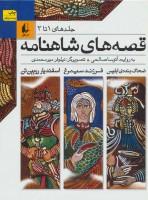 قصه های شاهنامه (جلدهای1تا3)