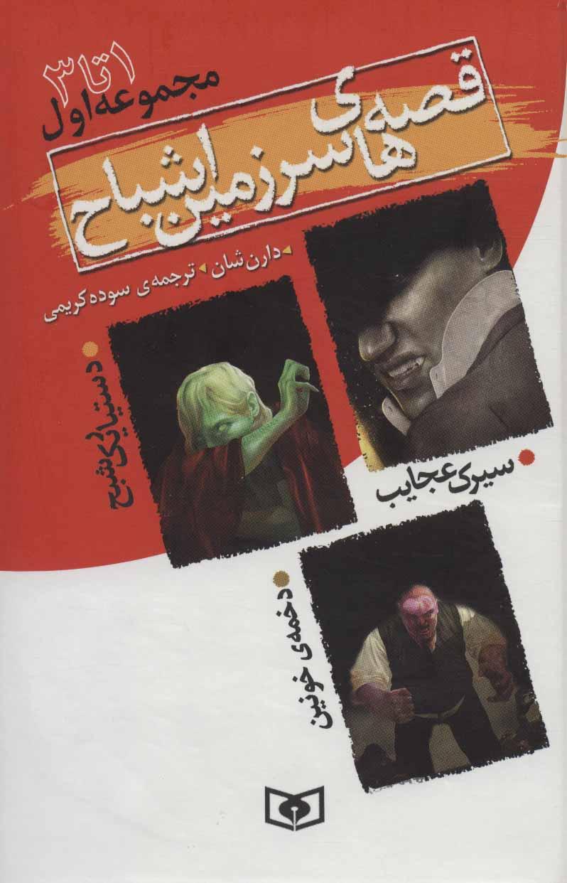 قصه های سرزمین اشباح (مجموعه اول)