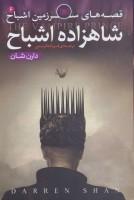 قصه های سرزمین اشباح 6 (شاهزاده اشباح)