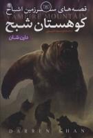قصه های سرزمین اشباح 4 (کوهستان شبح)