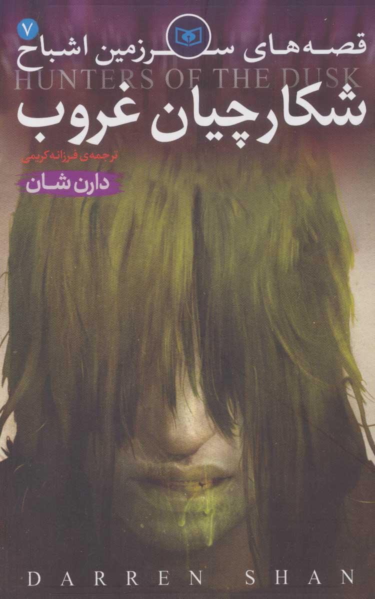 قصه های سرزمین اشباح 7 (شکارچیان غروب)