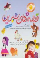 مجموعه قصه های شیرین برای بچه ها (گلاسه)