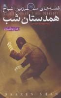 قصه های سرزمین اشباح 8 (همدستان شب)