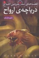 قصه های سرزمین اشباح10 (دریاچه ارواح)