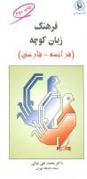 فرهنگ زبان کوچه (فرانسه-فارسی)