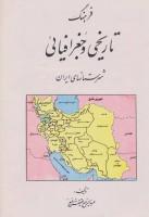 فرهنگ تاریخی و جغرافیائی شهرستانهای ایران