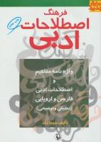 فرهنگ اصطلاحات ادبی (واژه نامه مفاهیم و اصطلاحات ادبی فارسی و اروپایی (تطبیقی و توضیحی))