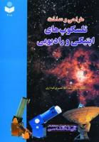 طراحی و ساخت تلسکوپ های اپتیکی و رادیویی