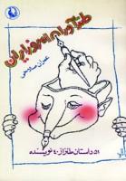 طنزآوران امروز ایران (51 داستان طنز از 40 نویسنده)