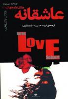 عاشقانه های برتر جهان 1 (کلمات ساده عشق)