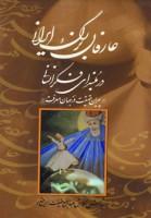 عارفان بزرگ ایرانی در بلندای فکر انسانی (پیران حقیقت در جهان معرفت)