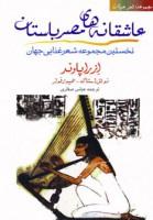 عاشقانه های مصر باستان (شعر جهان:نخستین مجموعه شعر غنایی جهان)