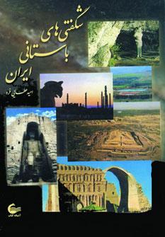 شگفتی های باستانی ایران