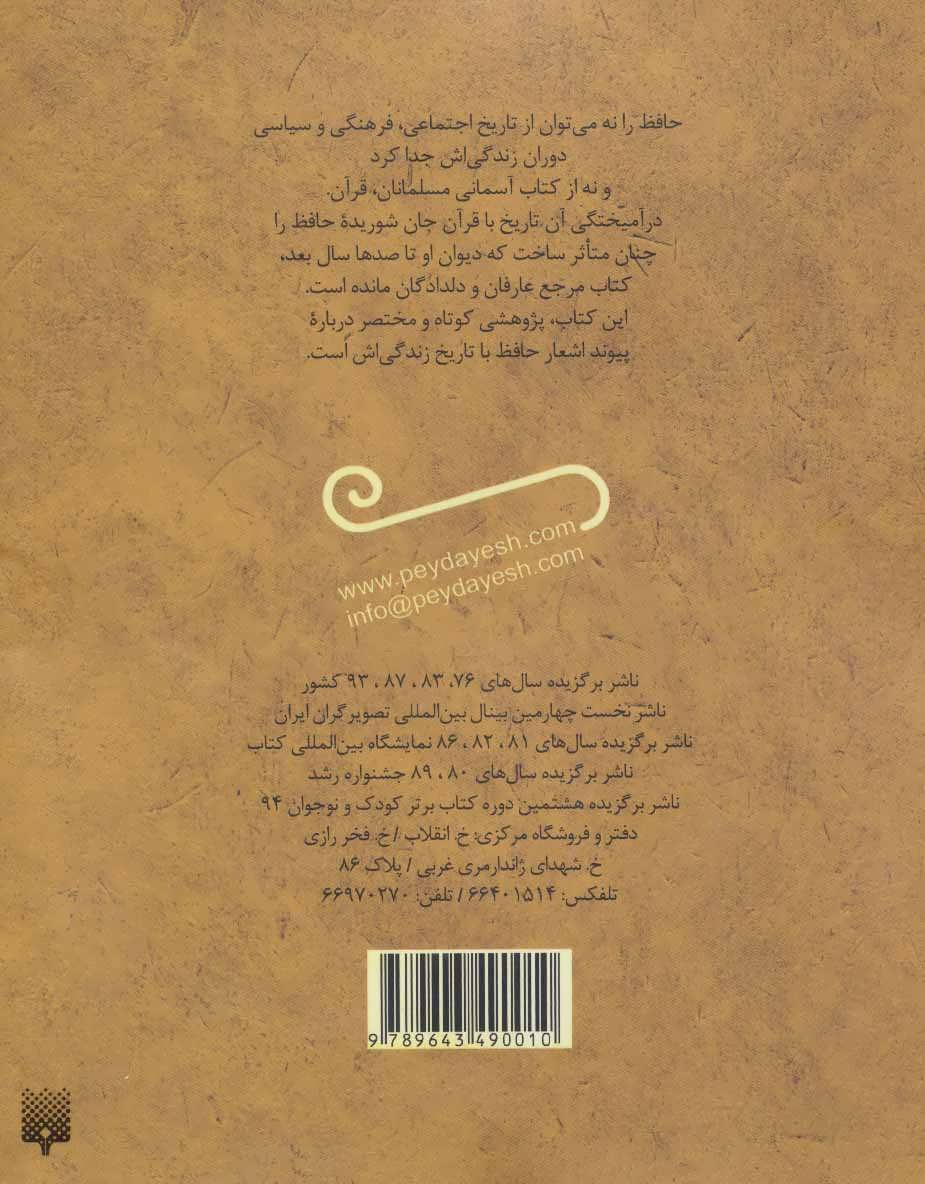 شاعر راز و شیراز حافظ (تازه هایی از ادبیات کهن ایران)