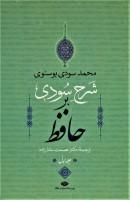 شرح سودی بر حافظ (4جلدی،باقاب)
