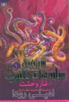 سرزمین سایه های دلتورا 1 (غار وحشت)