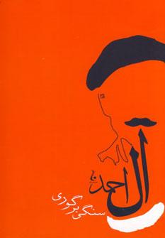 سنگی بر گوری (جلال آل احمد 6)