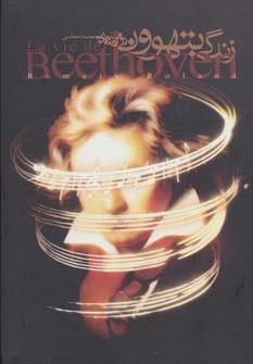 زندگی بتهوون (4جلدی)
