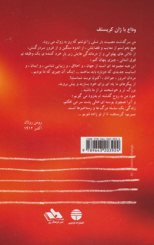 ژان کریستف (4جلدی)