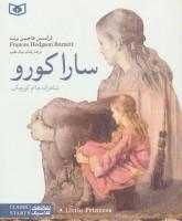 رمان های کلاسیک نوجوان11 (سارا کورو (شاهزاده خانم کوچک))