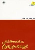 ساخت شکنی در فرایند تحلیل ادبی (نظریه های ادبی 3)