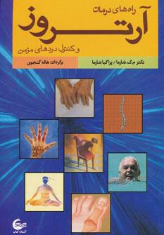راه های درمان آرتروز و کنترل دردهای مزمن