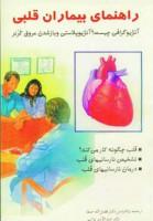 راهنمای بیماران قلبی