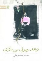 رعد و برق بی باران (داستان ایرانی25)