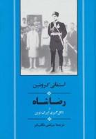 رضا شاه و شکل گیری ایران نوین (تاریخ ایران21)